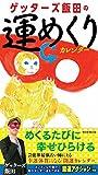 【日めくり】ゲッターズ飯田の運めくりカレンダー