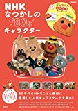 NHK なつかしの'80sキャラクター【特別付録:ゴン太くん型キーリング付きポーチ】 (e-MOOK)