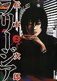 フリージア 第2集 (IKKI COMICS)