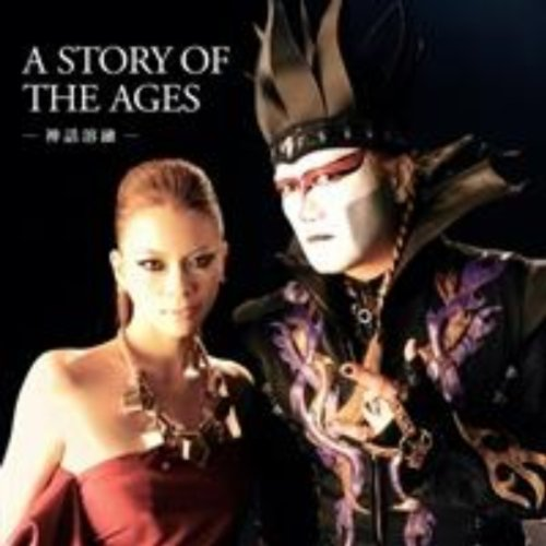A STORY OF THE AGES -神話溶融-