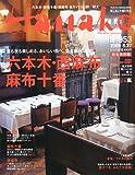 Hanako (ハナコ) 2009年 8/27号 [雑誌]