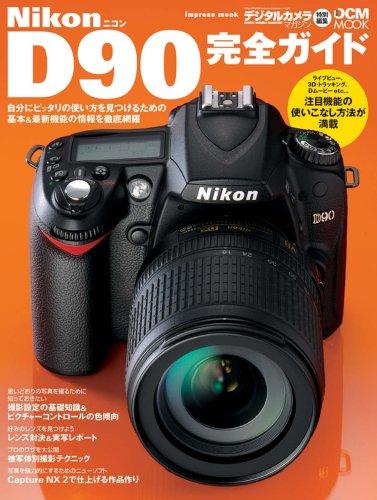 ニコン D90完全ガイド