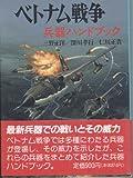 ベトナム戦争兵器ハンドブック (文庫版新戦史シリーズ (87))