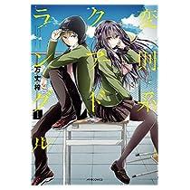 【特価】 297円 変則系クアドラングル(1) (メテオCOMICS) Kindle版