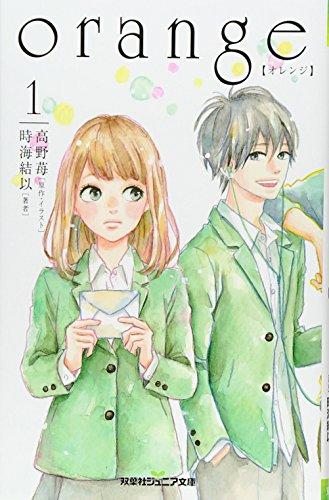 orange【オレンジ】(1) (双葉社ジュニア文庫)