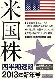 米国株四半期速報2013年新年号