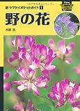 野の花 (新ヤマケイポケットガイド1)