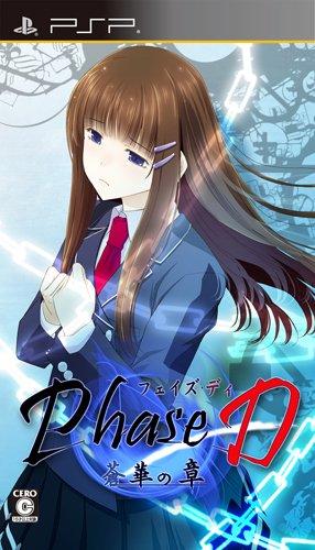 Phase D 蒼華の章 (通常版)