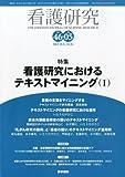 看護研究 2013年8月号 特集/看護研究におけるテキストマイニング(前)
