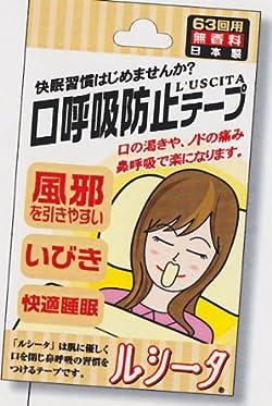 ルシータ 口呼吸防止テープ 63回用