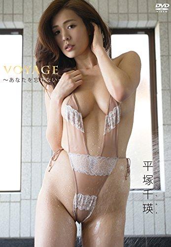 平塚千瑛 Voyage~あなたを忘れない~ [DVD]