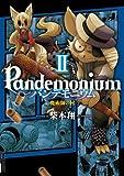 パンデモニウム ―魔術師の村― 2 (IKKI COMIX)