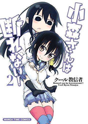 小森さんは断れない! 2巻 (まんがタイムコミックス)