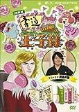 書道の国の王子様~超初心者のための趣味ガイド~ [DVD]