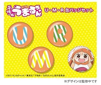 干物妹!うまるちゃん U・M・R 缶バッジセット