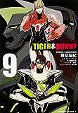 TIGER & BUNNY (9) (カドカワコミックス・エース)