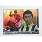 オーナーズホース06【騎手カード】OH06-J002蛯名正義≪2013OWNERS HORSE/サラブレッドロワイヤル03≫