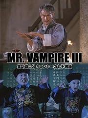 霊幻道士3 キョンシーの七不思議