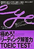 極めろ!リーディング解答力 TOEIC TEST Part 7 (イ・イクフンのstep by step講座)