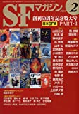S-Fマガジン 2010年 02月号 [雑誌]