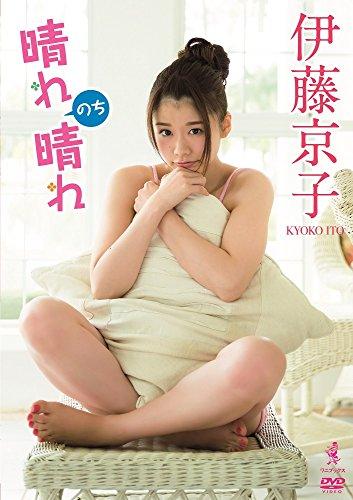 伊藤京子 DVD 『 晴れのち晴れ 』