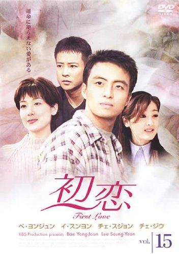 初恋 15(第43話 第45話)