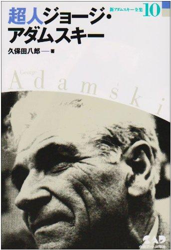 新アダムスキー全集10 超人ジョージ・アダムスキー