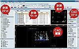 土木測量計算CADシステムの決定版!CieloCAD(シエロキャド)2015