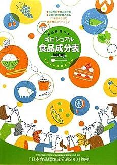 食品解説つき 新ビジュアル食品成分表―「日本食品標準成分表2010」準拠