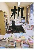【書籍】机 (著)ヒヨコ舎