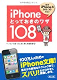 iPhoneとっておきのワザ108 (朝日文庫)