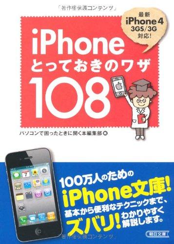 iPhoneとっておきのワザ108