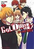 GOLD WOLF (2) (魔法のiらんどコミックス)