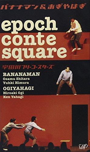 epoch conte square 宇田川フリーコースターズ [VHS]