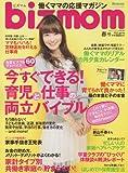bizmom (ビズマム) 2012年春号 [雑誌]