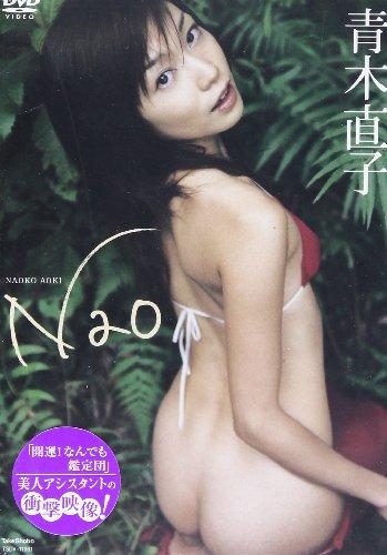 DVD>青木直子:Nao (<DVD>)