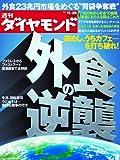 週刊 ダイヤモンド 2011年 11/26号 [雑誌]