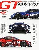 2013スーパーGT公式ガイドブック 2013年 5/27号 [雑誌]
