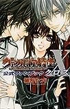 ヴァンパイア騎士 公式ファンブック X (花とゆめコミックス)