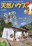 天然ハウス2010 2010年 01月号 [雑誌]