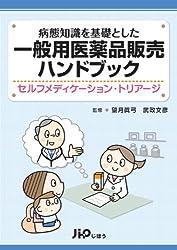 病態知識を基礎とした一般用医薬品販売ハンドブック—セルフメディケーション・トリアージ