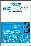 音声DL付究極の英語リーディングVol 3