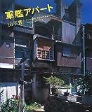 軍艦アパート―山下豊写真集