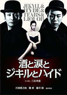 酒と涙とジキルとハイド 2枚組特別版 [DVD]