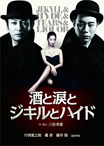 酒と涙とジキルとハイド 2枚組特別版[DVD]