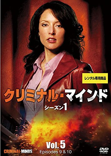 クリミナル・マインド シーズン1 Vol.5(第9話 第10話)