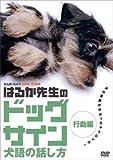 はるか先生のドッグサイン ~犬語の話し方~ Vol.2 行動編 [DVD]