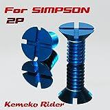 KEMEKOオリジナル シールドピボットアルミスクリュー ブルー シンプソンヘルメット