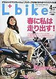 L + bike ( レディスバイク ) 2010年 04月号 [雑誌]