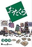 おたくら (電撃コミックス EX)